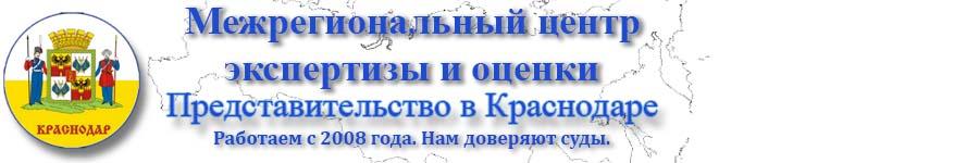 Независимая и судебная экспертиза в Краснодаре