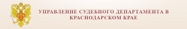 Управление судебного департамента по краснодарскому краю